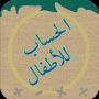 icon الحساب للأطفال