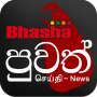 icon Bhasha Puvath | Sri Lanka News