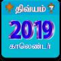 icon Divyam Tamil Calendar
