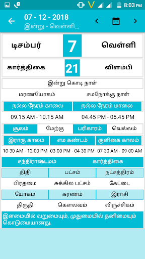 Tamil Calendar 2017 Déconnecté